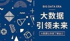 亚商MBA核心课程《大数据与人工智能》