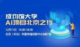 成均馆大学AI项目北京之行
