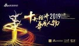 2019十大经济年度人物评选颁奖盛典