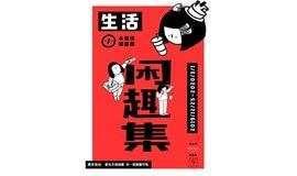 小保伟插画个展《生活闲趣集》