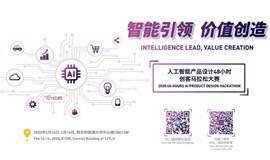 2020人工智能产品设计创客马拉松