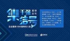 中国软件网 - 企业服务软件千强集结