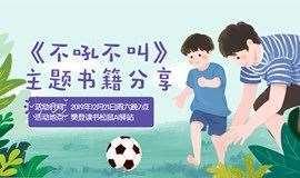 樊登读书福州松鼠AI驿站 书籍《不吼不叫》主题分享沙龙