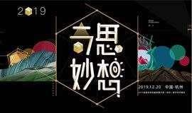 奇思妙想——2019金麦奖颁奖盛典 暨中国(余杭)数字经济峰会