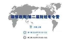 第二届全球大学生财经冬令营报名表