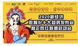 2020新经济数智化十大趋势发布会 暨正网红联盟启动会