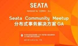 Seata Community Meetup 分布式解决方案 GA