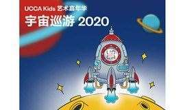 『宇宙巡游』UCCA Kids 2020艺术嘉年华