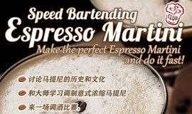 寒冬邂逅鸡尾酒:在咖啡和烈酒的碰撞下,调制意式浓缩马提尼!