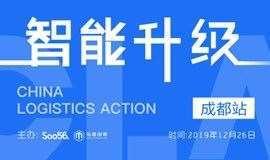 库猫杯-第八届物流中国行-物流数字化再升级研讨会
