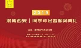 陕西首届创新思享会  暨混沌西安共创年会