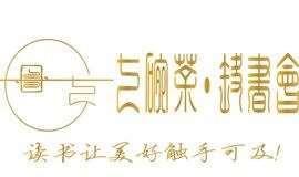 【有你相伴】七碗茶读书会书友跨年专场福利