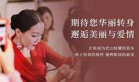 2020女性形象管理公开课-实用的穿衣搭配化妆技巧学习课-广州站