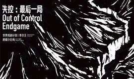 失控:最后一局 | Out Of Control:Endgame