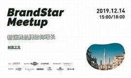 BrandStar Meetup 第三期:新锐品牌聚会@广州