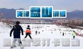 周末1天【盘山滑雪】首滑99元滑雪一整天-含全新雪具-全民冬季打卡运动