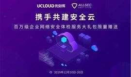 【UCloud X 众安天下】携手共建安全云——百万级企业网络安全体检服务大礼包限量赠送
