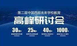 第二届中国西部未来学校教育高峰研讨会