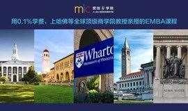 双十二:用0.1%学费,上哈佛等全球顶级商学院的EMBA课程