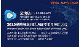 2020第四届深圳区块链技术与应用大会暨展览会