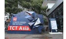 2020年上海TCT亚洲3D打印展