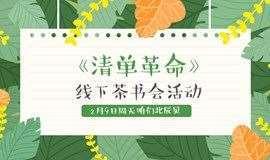【樊登读书 · 茶书会】《清单革命》复杂事情简单化的秘密
