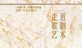 古典午茶系列音乐沙龙 | 走近歌剧艺术