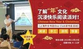 """【大发牛牛怎么玩上海 活动】了解""""年""""文化,这场惊喜阅读派对别错过!"""