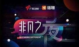 2019广东卫视&猎聘非凡之夜