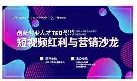 创新创业人才TED·短视频红利与营销沙龙创业,12月14日等你加入!