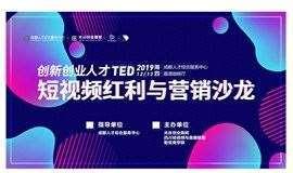 创新创业人才TED·短视频红利与营销沙龙创业,12月12日等你加入!