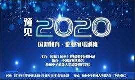(限额)国知教育·预见2020(企业家培训班)