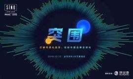 打破同质化困境,赋能中国品牌全球化