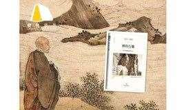 牡丹园沐梅茶舍&樊登读书《禅的行囊》带你追寻中国禅的前世今生