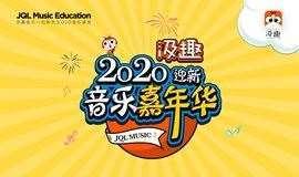 2020 汲趣迎新音乐嘉年华 - 弹钢琴,玩游戏,全家出动赢大奖