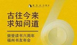樊登读书六周年福州书友年会