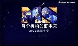 未来魔法校丨2020魔法年会