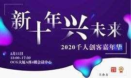 新十年,兴未来 丨 2020千人创客嘉年华