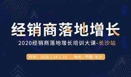 2020经销商落地增长培训大课(长沙站)