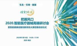 【理实健道】智能医疗器械高端研讨会暨智能健康设备创新项目大赛招募启动仪式