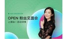 OPEN·上海站  开言英语粉丝见面会