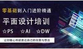 【上海平面设计培训】专业老师实战教学、培养学员项目实战能力