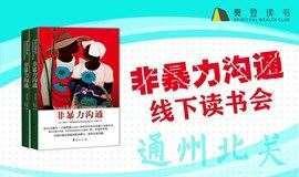 【樊登读书·北京通州】线下读书会《非暴力沟通》
