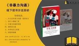 【樊登读书】线下读书沙龙之《非暴力沟通》