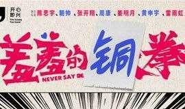 开心麻花-即兴小剧场《羞羞的铜拳》