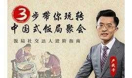 (线上活动)三步帮你告别尬聊,玩转中国式饭局或聚会