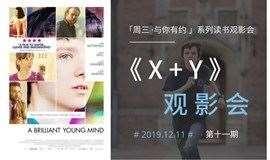 """""""周三.与你有约""""系列读书观影会--第十一期:""""X+Y""""观影会"""