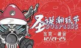 surprise圣诞潮玩节