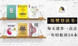 樊登读书  《刻意练习》书友分享交流沙龙