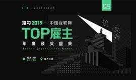 拉勾2019中国互联网TOP雇主颁奖盛典